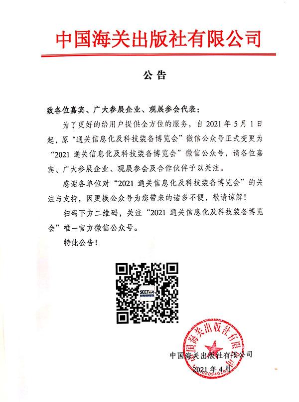 """请关注""""2021通关信息化及科技装备博览会""""微信公众号"""